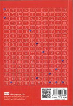 อักษรข้างในคันจิ ส่วนประกอบอักษรคันจิ