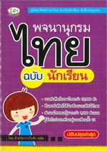 พจนานุกรมไทย ฉบับนักเรียน