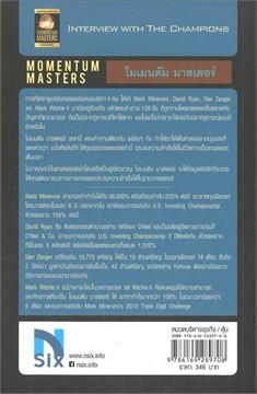 โมเมนตัม มาสเตอร์ : Momentum Masters