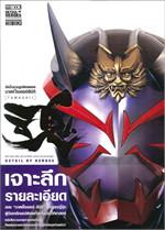 Detail of Heroes Masked Rider HIBIKI อัลบั้มรวมรูปพิเศษของมาสค์ไรเดอร์ฮิบิกิ