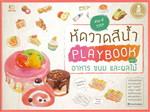 หัดวาดสีน้ำ Playbook Vol.1 อาหาร ขนม