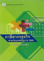 ภาษีอากรธุรกิจ ตามประมวลรัษฎากร 2560