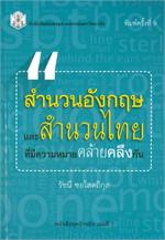 สำนวนอังกฤษและสำนวนไทย ที่มีความหมายคล้ายคลึงกัน