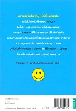 ไหนว่าเก่งไง ทำไมไม่มีความสุข? IF YOU'RE SO SMART, WHY AREN'T YOU HAPPY?