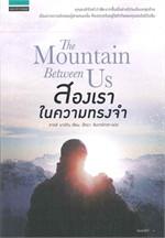 The Mountain Between Us สองเราในความทรงจำ