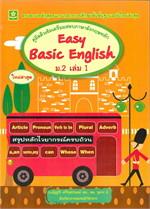 Easy Basic English ม.2 เล่ม 1