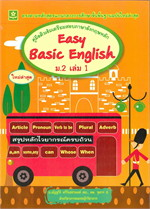 Easy Basic English ม.2 เล่ม 1