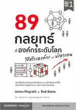 89 กลยุทธ์ที่องค์กรระดับโลกใช้สร้างองค์กร และบริหารคน