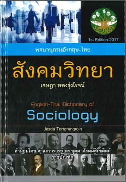 สังคมวิทยา Sociology