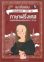 แนวข้อสอบ Grammar 500 ข้อ ภาษา