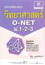 คู่มือวิทยาศาสตร์ O-NET ม.1-2-3