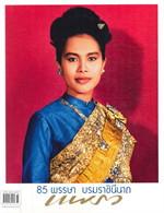 แพรว ฉบับที่ 911(10 สิงหาคม 2560 สมเด็จพระนางเจ้าสิริกิต์ พระบรมราชินีนาถ ในพระบาทสมเด็จพระปรมินทรมหาถูมิพลอดุลยเดช)