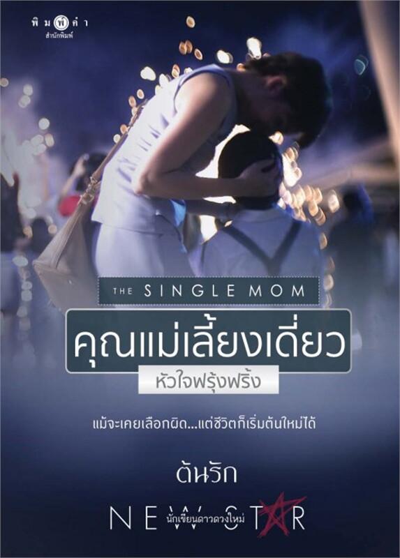 THE SINGLE MOM คุณแม่เลี้ยงเดี่ยว หัวใจฟ