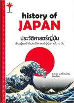 ประวัติศาสตร์ญี่ปุ่น (แข็ง)