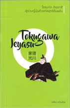 โตคุงาวะ อิเอยาสึ ผู้รวมญี่ปุ่นด้วยกลยุท