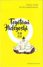 โทโยโทมิ ฮิเดโยชิ สร้างโอกาสเพื่อยึดแผ่นดิน