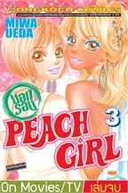 PEACH GIRL นอกรอบ 3 (จบ)