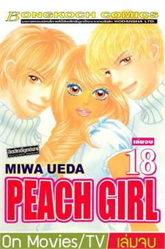 PEACH GIRL 18 (เล่มจบ)