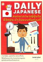 DAILY JAPANESE สนทนาภาษาญี่ปุ่น ในชีวิตประจำวันแบบทันท่วงที