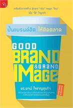 Good Brand & Grand Image ปั้นแบรนด์ฮิต