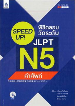 SPEED UP! พิชิตสอบวัดระดับ JLPT N5 คำศัพท์