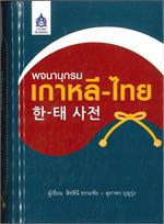พจนานุกรมเกาหลี-ไทย