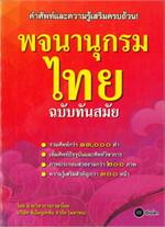 พจนานุกรมไทย ฉบับทันสมัย(ปกใหม่)