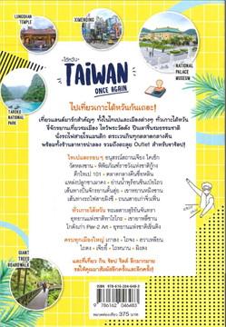 Taiwan Once Again