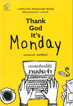 Thank god it's monday ขอบคุณโลกนี้ที่มีงานประจำ