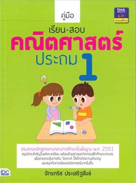 คู่มือเรียน-สอบคณิตศาสตร์ ประถม 1