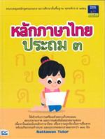 หลักภาษาไทย ประถม ๓