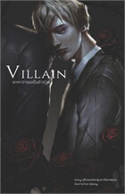 villain เขาหาว่าผมเป็นตัวร้าย