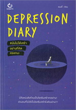 DEPRESSION DIARY  มันไม่ได้เศร้าอย่างที่คิดหรอก