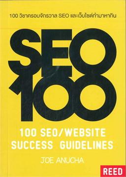 100 วิชาครอบจักรวาล SEO และเว็บไซต์ทำมาหากิน