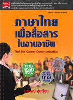 ภาษาไทยเพื่อสื่อสารในงานอาชีพ