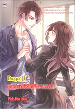 Dragon 1 รักแค่ไหนก็ให้ได้ ถ้ามีใจมาแลกกัน