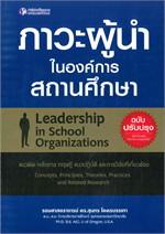 ภาวะผู้นำในองค์การสถานศึกษา