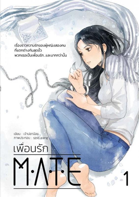 MATE เพื่อนรัก (เล่ม 1)