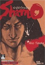 SHAMO นักสู้สังเวียนเลือด เล่ม 8 ( 20 )