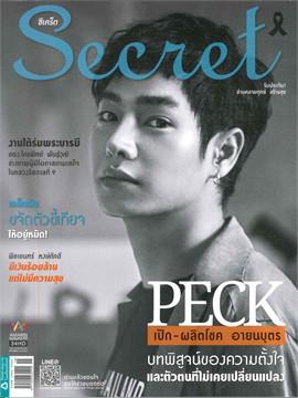 SECRET ฉบับที่ 222 (26 กันยายน 2560 เป๊ก ผลิตโชค)