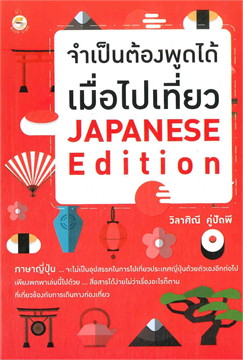 จำเป็นต้องพูดได้เมื่อไปเที่ยว JAPANESE Edition