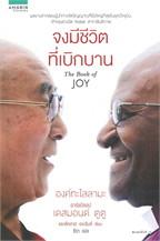 จงมีชีวิตที่เบิกบาน The Book of Joy