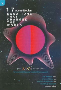 17 สมการเปลี่ยนโลก