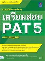 เตรียมสอบ PAT 5 ฉบับสมบูรณ์