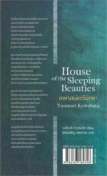 เคหาสน์เทวีนิทรา : House of the Sleeping