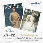 แพรว Wedding ฉบับที่ 2 (กันยายน - พฤศจิกายน 2560 แพนเค้ก/มิว)