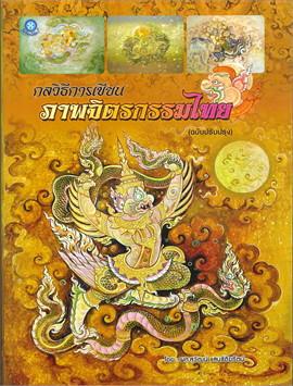 กลวิธีการเขียนภาพจิตรกรรมไทย ฉบับปรับปรุง
