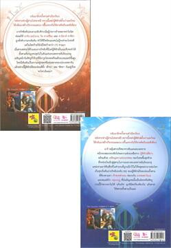 ชุดThe Guardian (ล.1-2) ภ.พิเศษเหรียญตรา