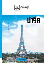 เที่ยวล่าสุด ปารีส
