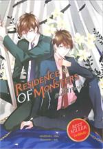 Residence of Monsters ก๊วนปีศาจอลเวง เล่ม.9
